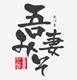 【吾妻みそ】 農事組合法人 吾妻農産加工組合|長崎県